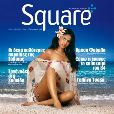 Square, τεύχος 2