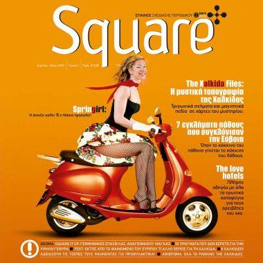 Square, τεύχος 7