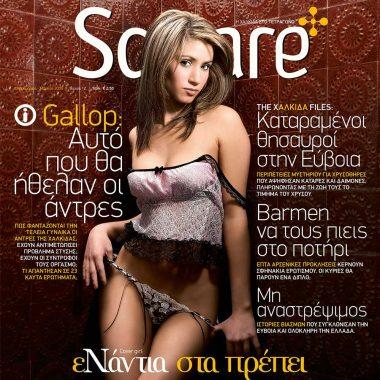 Square, τεύχος 12