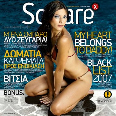 Square, τεύχος 21