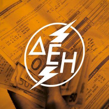 ΔΕΗ: Χρεοκοπεί μοιράζοντας χρήμα!