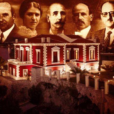 Το Κόκκινο Σπίτι και η δυναστεία των Μάλλιων
