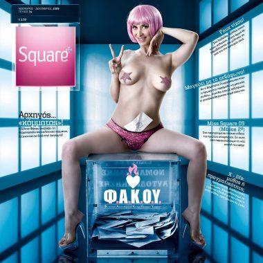 Square, τεύχος 34