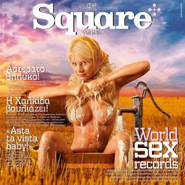 Square, τεύχος 39