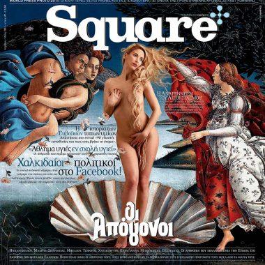 Square, τεύχος 42