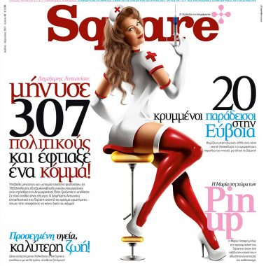 Square, τεύχος 43